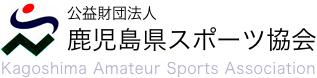 >鹿児島県体育協会