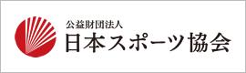 公益財団法人日本体育協会